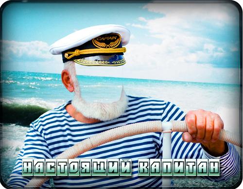 Прикольные картинки про капитана корабля, одноклассники надписью