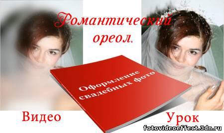 Романтический ореол