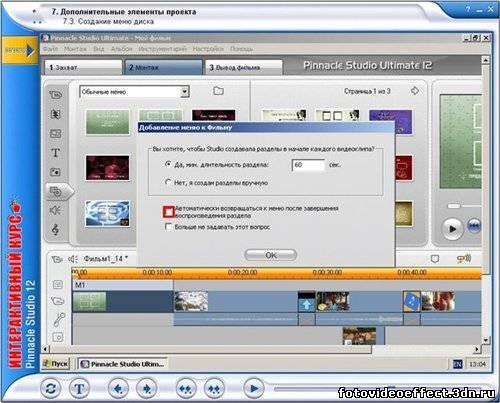Pinnacle Studio Ultimate 12. Интерактивный обучающий курс. - Другие - Обучение - Каталог файлов - Материалы для фото и видео мон